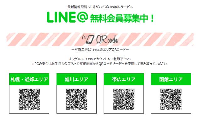 ライン登録方法 函館