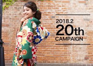 【旭川店】成人撮影をお考えの方必見☆2月のお得なキャンペーン