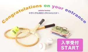 中学校&高校入学のお客様へ〜ファクトリー店からお知らせです!!!