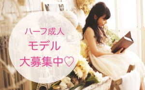 【Paletteファクトリー店】ハーフ成人モニターモデル大募集!!【2月末まで】
