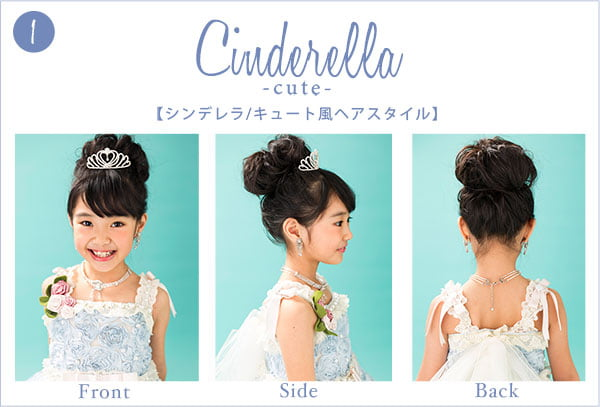 princess_hair01