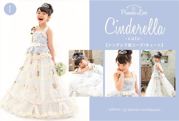 princess_line01