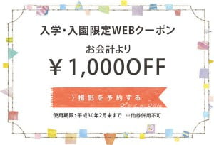 web-coupon_img
