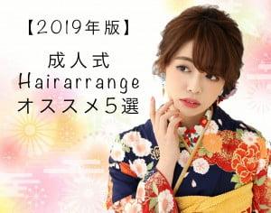 2019年版Paletteのヘアメイクスタッフが勧める成人ヘアアレンジ5選!!