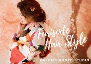 【成人ヘアスタイル】着物姿にぴったり♡振袖に似合うヘアメイクスタイルカタログ【2021年成人】