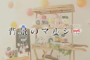 【ファクトリー店】ブライダルスタジオリニューアル中♡近日公開!!!