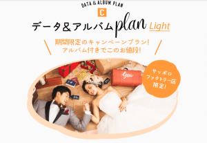 3/12スタート!!期間限定で衝撃の新プラン登場【データ&アルバムプランlight】