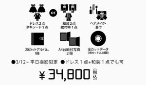 フォトウエディング 札幌プラン