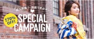 【H31年成人】4月からのお得な成人前撮り・当日プラン【帯広店】