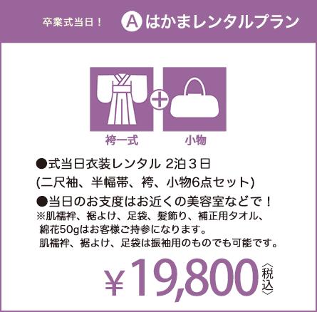 袴レンタルプラン