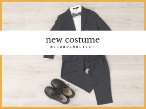 【ご入学記念写真】2018年男の子新作衣装のご紹介!@函館店