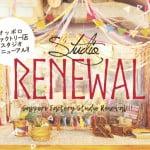 ファクトリー店RENEWAL