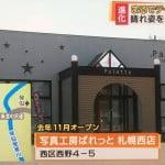 写真工房ぱれっと札幌西