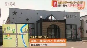HBC北海道放送「今日ドキッ!」で札幌西店が紹介されました!