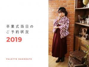 12/2更新!卒業式当日の支度ご予約状況のお知らせ@写真工房ぱれっと函館店