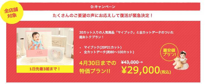 スクリーンショット 2018-04-13 15.50.02