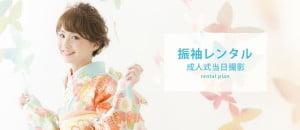 H31年度成人式当日コミコミプラン【イオン上磯店】