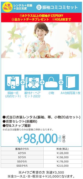 スクリーンショット 2018-05-17 11.36.10