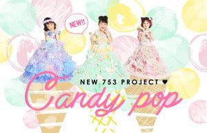 [七五三]CANDY POPシリーズ登場!旭川店ではあのスイーツに変身♡