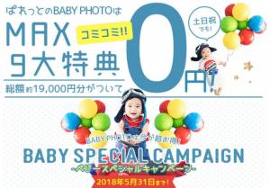 【旭川店】5月31日まで!BABY SPECIAL CAMPAING☆