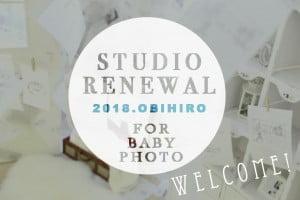 【新背景紹介】おしゃれなアトリエ風背景「Blanc Atelier」が新登場!【百日・1歳記念】