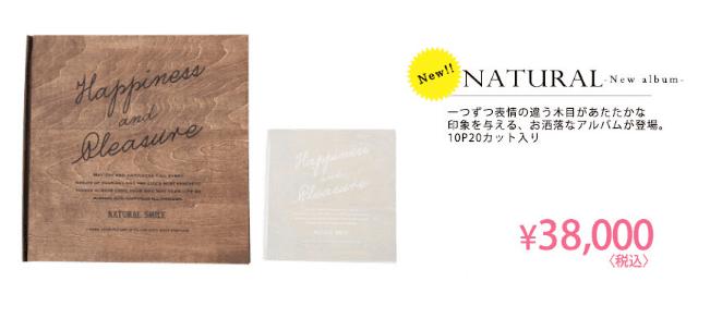 ぱれっとナチュラルアルバム