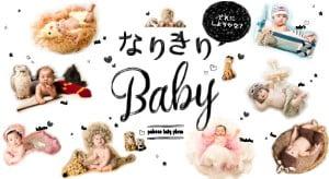 【BABY PHOTO】赤ちゃん×なりきり衣装で大変身!なりきりベビーが新登場!【帯広店】