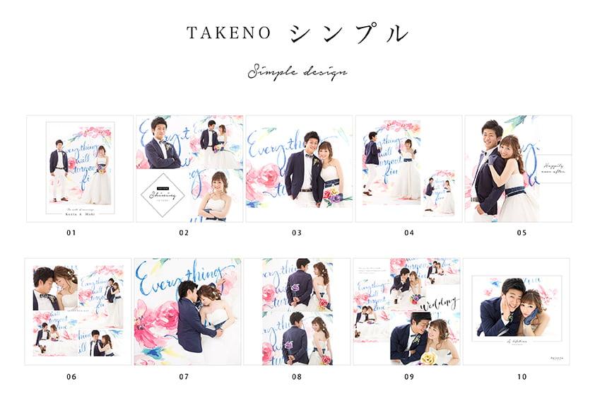 竹野婚礼シンプル(10P)