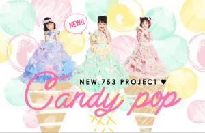 【七五三】CANDY POPシリーズ登場♡ファクトリー店ではあのスイーツに変身?!