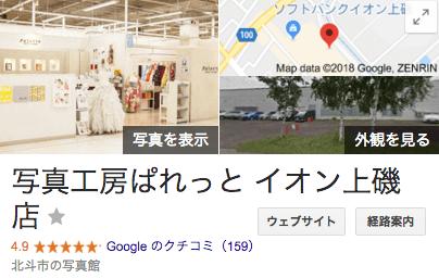 ぱれっとGoogle