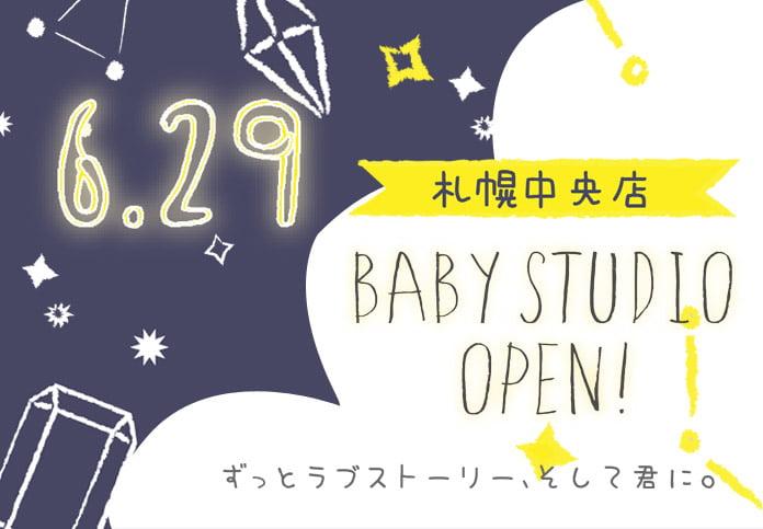 札幌中央店BABYスタジオOPEN!