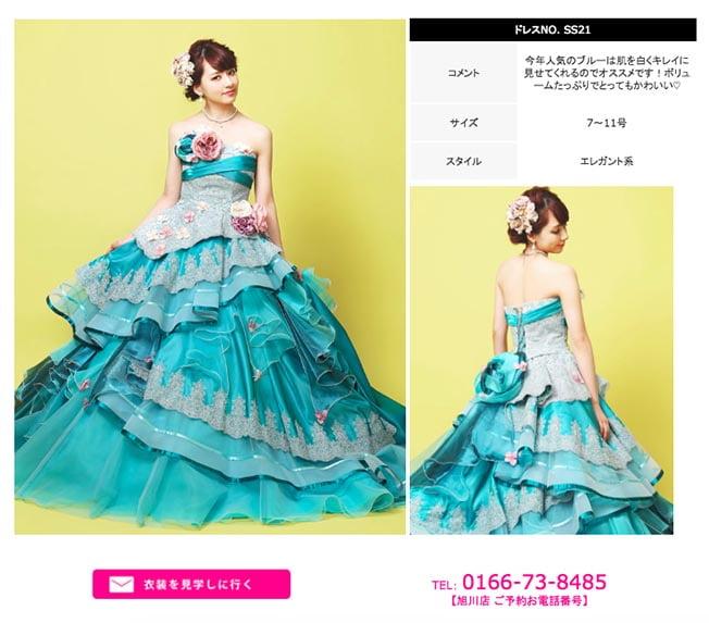 asahikawa dress