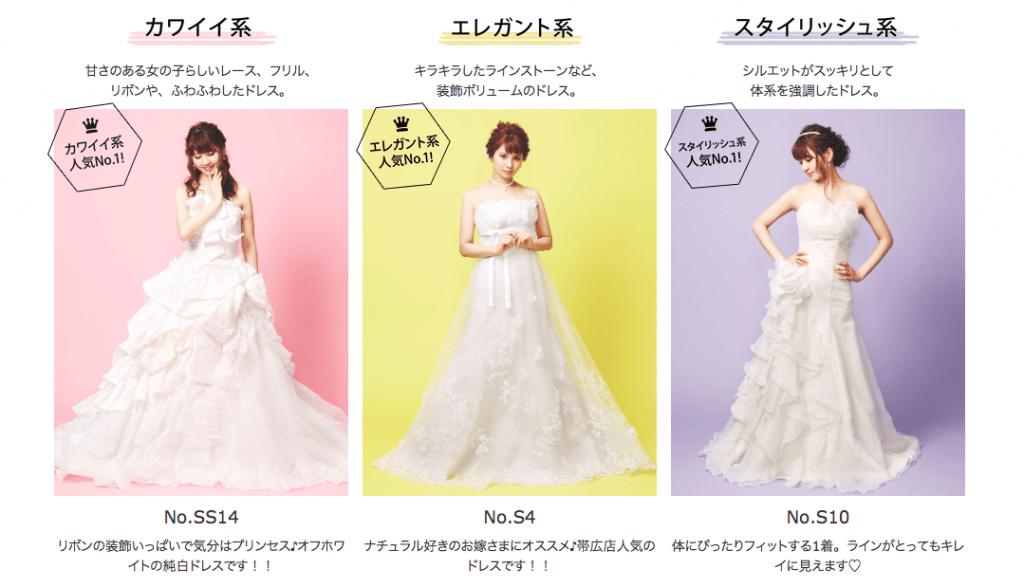帯広 白ドレス