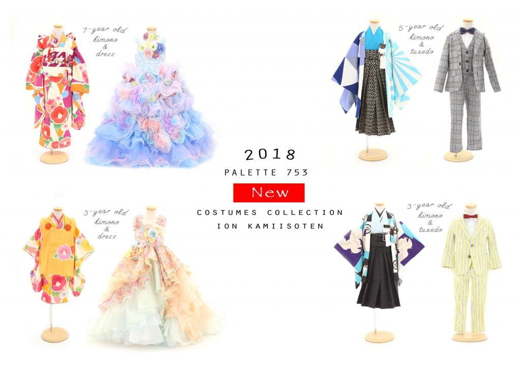 2018七五三wp全衣装