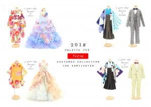 【NEW】2018年完全版☆イオン上磯店の七五三全衣装大公開!