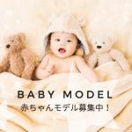 baby photo model