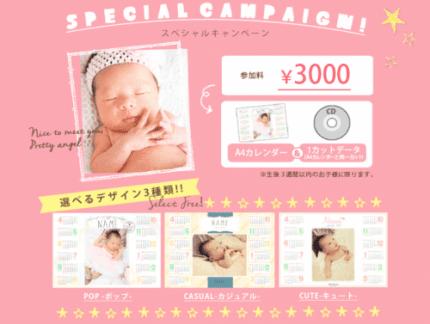 新生児スペシャルキャンペーン