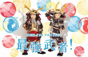 【ウイングベイ小樽店】甲冑を着よう!七五三武者オプション!!