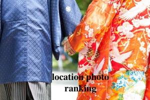 【サッポロファクトリー店】気になるウェディングロケーション撮影ランキング!