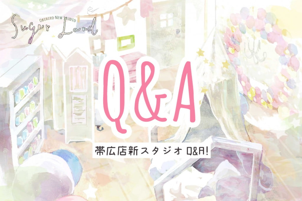 Q&Aラフ