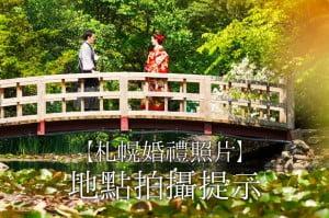 【札幌婚紗照】拍攝地點的提示【調色板影樓】