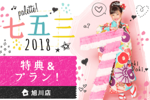 【旭川店】七五三2018☆プラン・特典のご紹介!