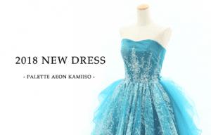 《イオン上磯店》2018年成人用新作ドレス入荷しました!!