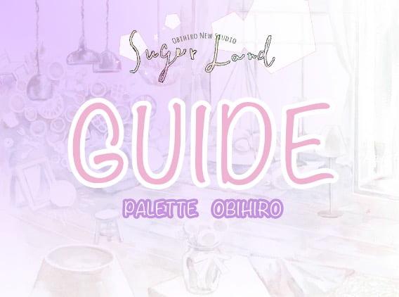 帯広guide