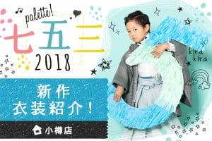 【ウイングベイ小樽店】七五三*新作着物*のご紹介!!【2018年Ver.】