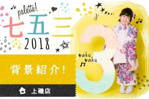 〈イオン上磯店〉Palette*七五三*2018 背景紹介!!