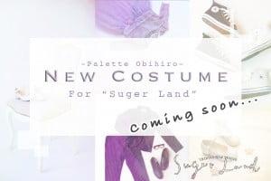 【NEW OPEN!!】新スタジオ『SUGER LAND』にぴったり!ナチュラルテイストがかわいい新作衣装のご紹介【帯広店】