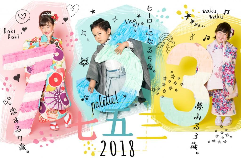 WP七五三函館