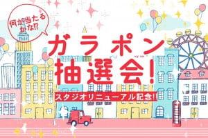 【ハズレなし】帯広店 新スタジオオープン記念☆8月中ガラポン抽選会開催決定!