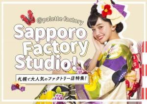 札幌成人式前撮り革命中!写真工房ぱれっとサッポロファクトリー店